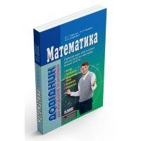 Математика. Справочник для абитуриентов и школьников