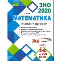 Математика. Комплексное пособие для подготовки ЗНО 2020