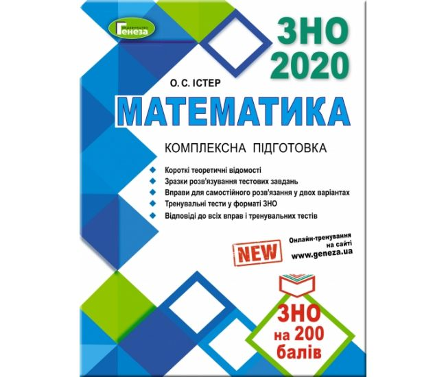 Математика. Комплексное пособие для подготовки ЗНО 2020 - Издательство Генеза - ISBN 978-966-11-1056-3
