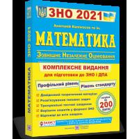 Комплексная подготовка к ЗНО 2021 Пiдручники i посiбники Математика