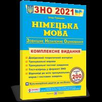 Комплексная подготовка к ЗНО 2021 Пiдручники i посiбники Немецкий язык
