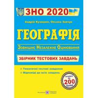 Подготовка к ЗНО 2020. География. Сборник тестовых заданий