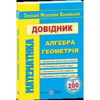 Подготовка к ЗНО Пiдручники i посiбники Математика Справочник