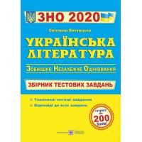 Подготовка к ЗНО. Украинская литература. Сборник тестовых заданий