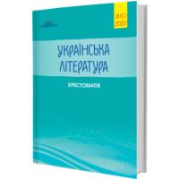 Подготовка к ЗНО 2020. Украинская литература. Хрестоматия Авраменко