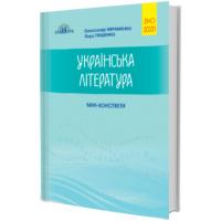 Подготовка к ЗНО 2020. Украинская литература. Мини-конспекты Авраменко