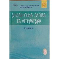Подготовка к ЗНО 2020.  Украинский язык и литература. Авраменко (1 часть)
