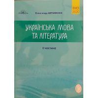 Подготовка к ЗНО 2020.  Украинский язык и литература. Авраменко (2 часть)