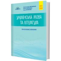 Подготовка к ЗНО 2020. Украинский язык и литература. Собственные высказывания