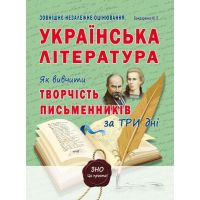 Подготовка к ЗНО. Украинская литература. Как изучить творчество писателей за три дня