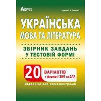 Подготовка к ЗНО. Украинский язык и литература. Сборник заданий в тестовой форме