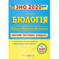 Подготовка к ЗНО. Биология. Сборник тестовых заданий