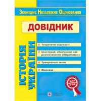Подготовка к ЗНО Пiдручники i посiбники Справочник по истории Украины