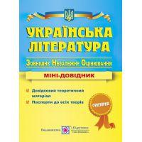 Подготовка к ЗНО Украинская литература. Мини-справочник