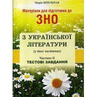 Материалы для подготовки к ЗНО Ивано-Франковск Украинская литература Тестовые задания Часть II
