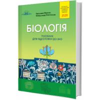 Пособие для подготовки к ЗНО 2020. Биология (Яценко, Костылев)