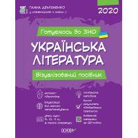 Пособие для подготовки к ЗНО 2020 Основа Украинская литература Пособие для подготовки к ЗНО 2020