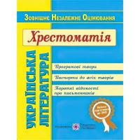Подготовка к ЗНО Пiдручники i посiбники Украинская литература Хрестоматия