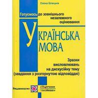 Подготовка к ЗНО Пiдручники i посiбники Украинский язык Задания с развернутым ответом