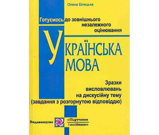 Украинский язык. Задания с развернутым ответом - Издательство Пiдручники i посiбники - ISBN 9789660731806
