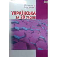 Подготовка к ЗНО. Украинский язык за 20 уроков