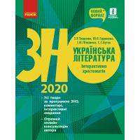 Украинская литература. Интерактивная хрестоматия для подготовки к ЗНО 2020