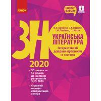 Украинская литература. Интерактивный справочник-практикум с тестами для подготовки к ЗНО 2020