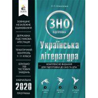 Украинская литература. Комплексное издание для подготовки ЗНО 2020