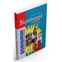 Украинский язык. Справочник для абитуриентов и школьников