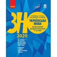 Украинский язык. Интерактивный справочник-практикум с тестами для подготовки к ЗНО 2020