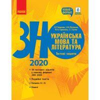 Украинский язык и литература. Тестовая тетрадь для подготовки к ЗНО 2020