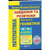 ЗНО Пiдручники i посiбники Математика Геометрия Часть 2 Задачи и решения