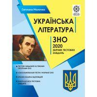 ЗНО 2020 Украинская литература. Сборник тестовых заданий