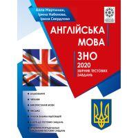 ЗНО 2020 Английский язык. Сборник тестовых заданий