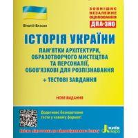 ЗНО 2020 История Украины. Памятники архитектуры и изобразительного искусства