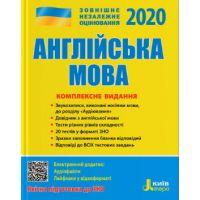 ЗНО 2020 Комплексное издание. Английский язык