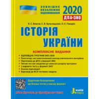 ЗНО 2020 Комплексное издание. История Украины