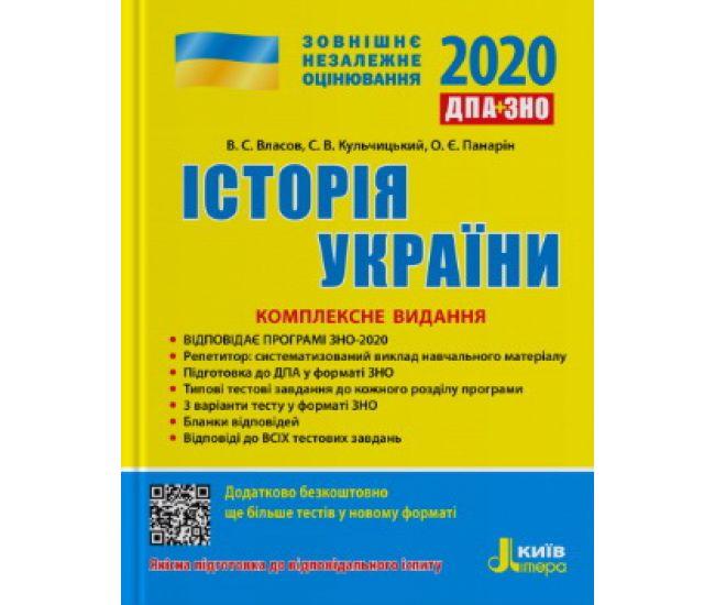 ЗНО 2020 Комплексное издание. История Украины - Издательство Літера - ISBN 978-966-945-045-6