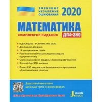 ЗНО 2020 Комплексное издание. Математика