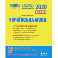 ЗНО 2020 Комплексное издание. Украинский язык