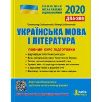 ЗНО 2020 Полный курс подготовки. Украинский язык и литература