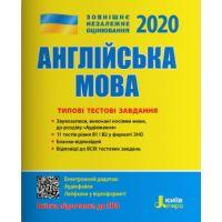ЗНО 2020 Типовые тестовые задания. Английский язык