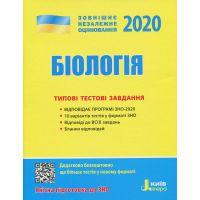 ЗНО 2020 Типовые тестовые задания. Биология