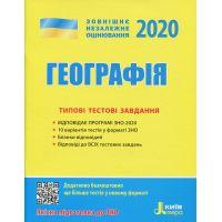 ЗНО 2020 Типовые тестовые задания. География