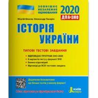 ЗНО 2020 Типовые тестовые задания. История Украины