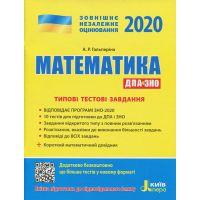 ЗНО 2020 Типовые тестовые задания. Математика