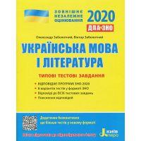 ЗНО 2020 Типовые тестовые задания. Украинский язык и литература