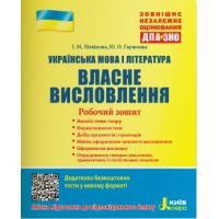 ЗНО 2020 Украинский язык и литература. Собственные высказывания