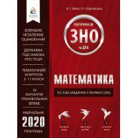 ЗНО Математика. Тестовые задания в формате ЗНО и ДПА