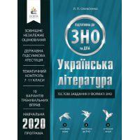 ЗНО Украинская литература. Тестовые задания в формате ЗНО и ДПА